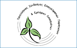 Pan-Hellenic Association of Professionals & Tradesmen of Fertilizers