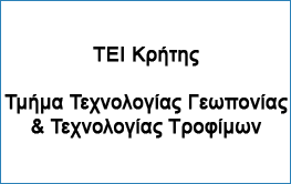Technological Educational Institute of Crete – Department of Agricultural Technology & of  Nutrition and Dietetics