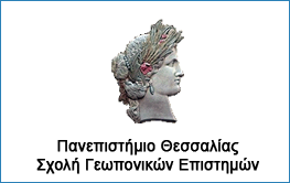 University of Thessaly, School of Agricultural Sciences