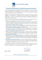 Πολιτική Ολοκληρωμένης Υπεύθυνης Διαχείρισης Προϊόντος
